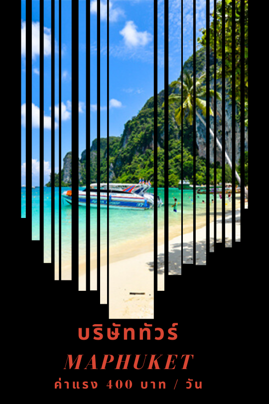 phuket part time jobs pkru feb 2020 18